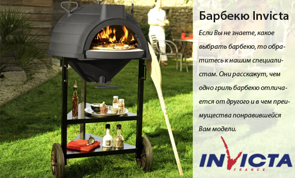 Копия фото 10 Invicta Barbeque