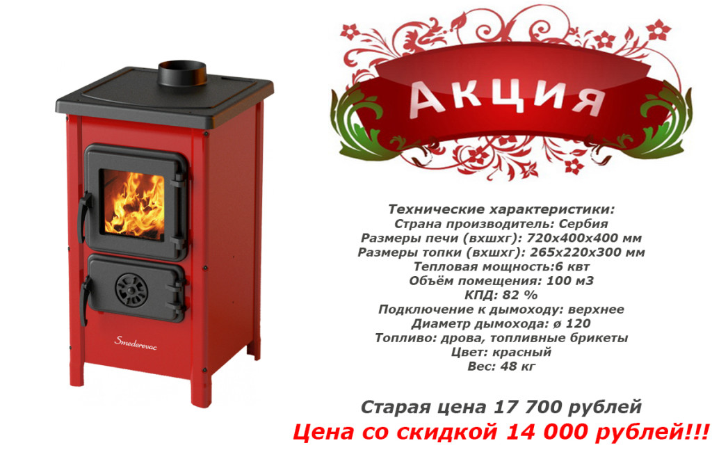 Акция Happy Red